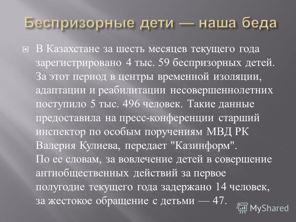 В Казахстане за шесть месяцев текущего года зарегистрировано 4 тыс. 59 беспризорных детей. За этот период в центры временной изоляции, адаптации и реабилитации несовершеннолетних поступило 5 тыс. 496 человек. Такие данные предоставила на пресс - конф