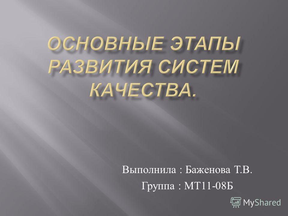 Выполнила : Баженова Т. В. Группа : МТ 11-08 Б
