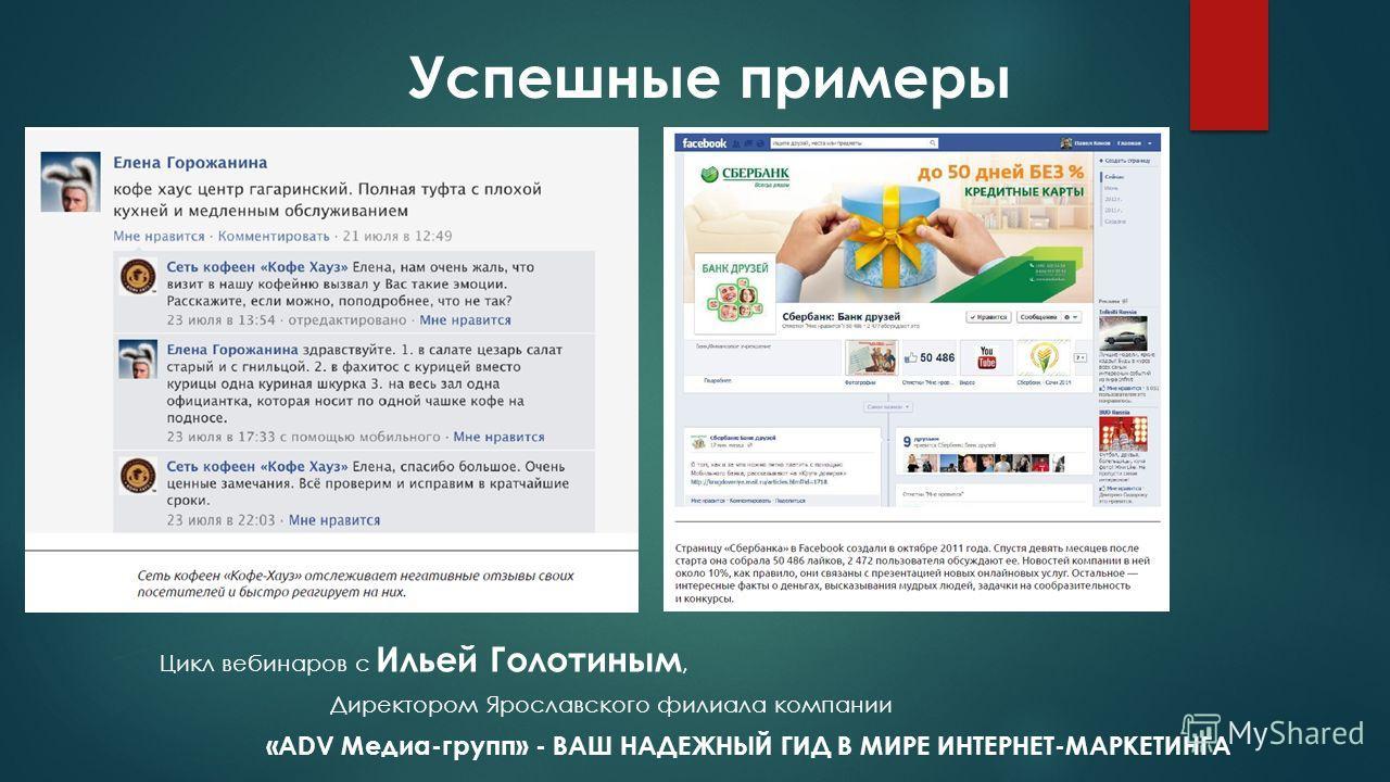 Цикл вебинаров с Ильей Голотиным, Директором Ярославского филиала компании «ADV Медиа-групп» - ВАШ НАДЕЖНЫЙ ГИД В МИРЕ ИНТЕРНЕТ-МАРКЕТИНГА Успешные примеры