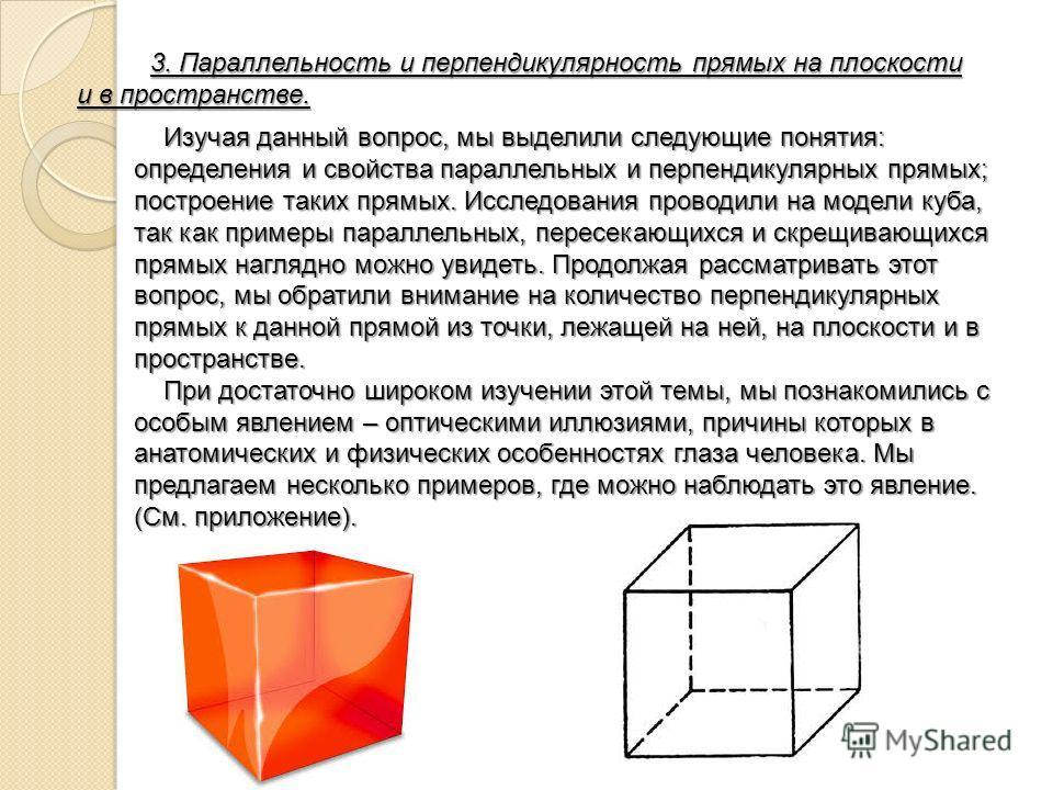 3. Параллельность и перпендикулярность прямых на плоскости и в пространстве. 3. Параллельность и перпендикулярность прямых на плоскости и в пространстве. Изучая данный вопрос, мы выделили следующие понятия: определения и свойства параллельных и перпе