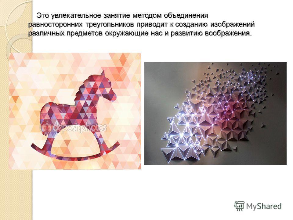 Это увлекательное занятие методом объединения равносторонних треугольников приводит к созданию изображений различных предметов окружающие нас и развитию воображения. Это увлекательное занятие методом объединения равносторонних треугольников приводит