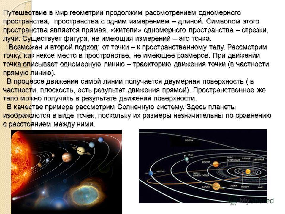 Путешествие в мир геометрии продолжим рассмотрением одномерного пространства, пространства с одним измерением – длиной. Символом этого пространства является прямая, «жители» одномерного пространства – отрезки, лучи. Существует фигура, не имеющая изме