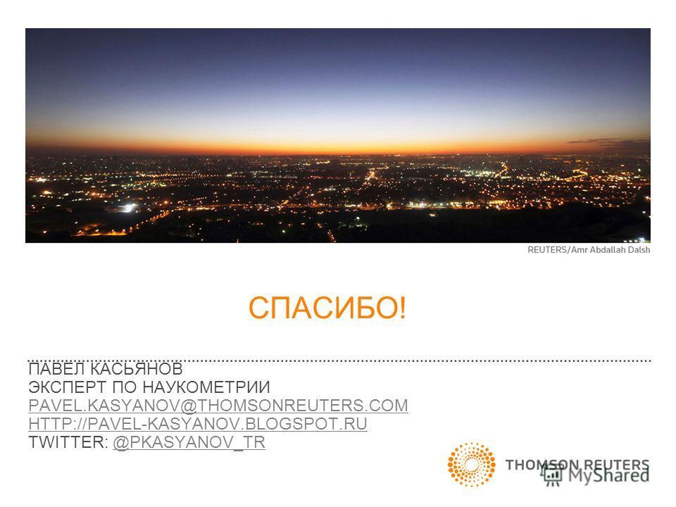 СПАСИБО! ПАВЕЛ КАСЬЯНОВ ЭКСПЕРТ ПО НАУКОМЕТРИИ PAVEL.KASYANOV@THOMSONREUTERS.COM HTTP://PAVEL-KASYANOV.BLOGSPOT.RU TWITTER: @PKASYANOV_TR@PKASYANOV_TR