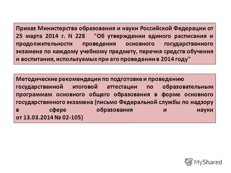 Приказ Министерства образования и науки Российской Федерации от 25 марта 2014 г. N 228