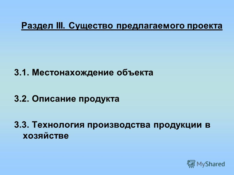 Раздел III. Существо предлагаемого проекта 3.1. Местонахождение объекта 3.2. Описание продукта 3.3. Технология производства продукции в хозяйстве