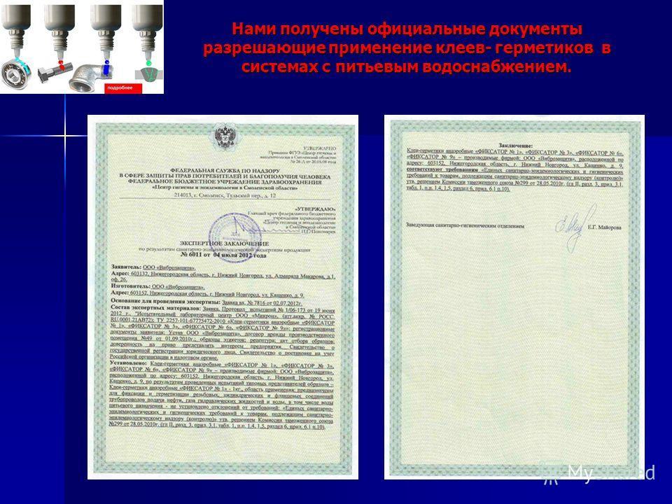 Нами получены официальные документы разрешающие применение клеев- герметиков в системах с питьевым водоснабжением.