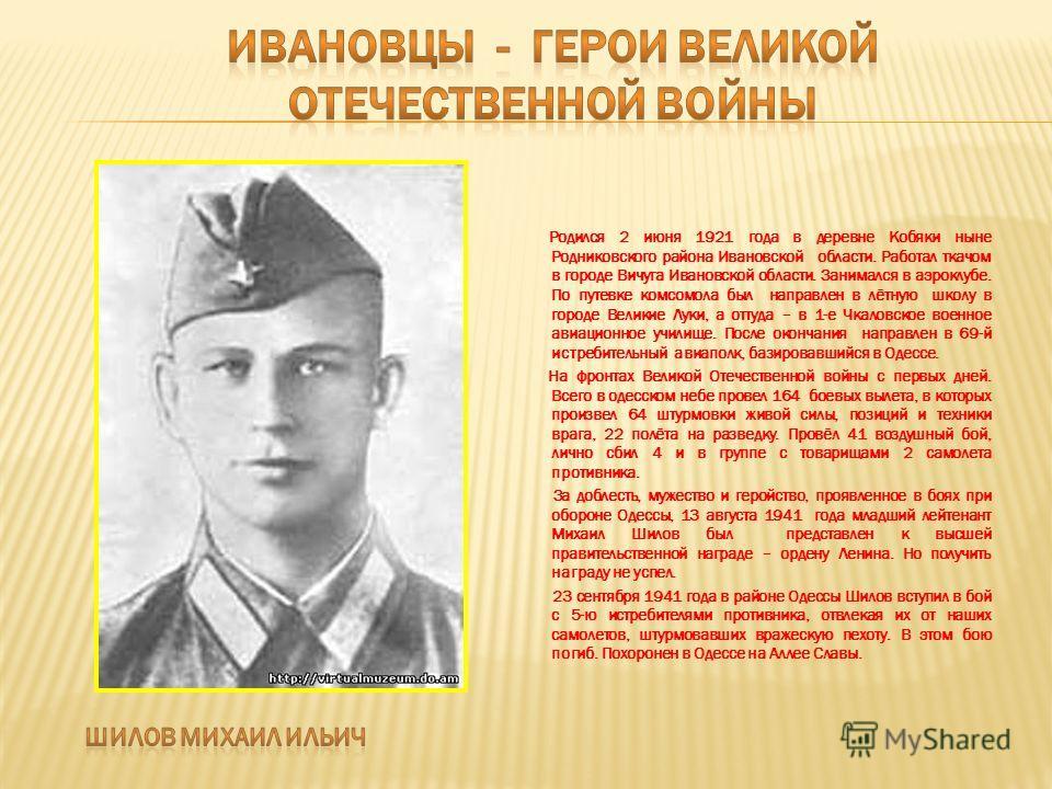 Родился 2 июня 1921 года в деревне Кобяки ныне Родниковского района Ивановской области. Работал ткачом в городе Вичуга Ивановской области. Занимался в аэроклубе. По путевке комсомола был направлен в лётную школу в городе Великие Луки, а оттуда – в 1-