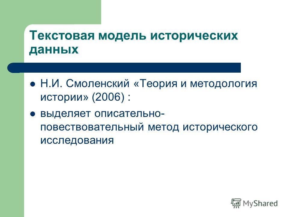 Текстовая модель исторических данных Н.И. Смоленский «Теория и методология истории» (2006) : выделяет описательно- повествовательный метод исторического исследования