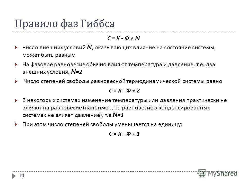 Правило фаз Гиббса С = К - Ф + N Число внешних условий N, оказывающих влияние на состояние системы, может быть разным На фазовое равновесие обычно влияют температура и давление, т. е. два внешних условия, N=2 Число степеней свободы равновесной термод