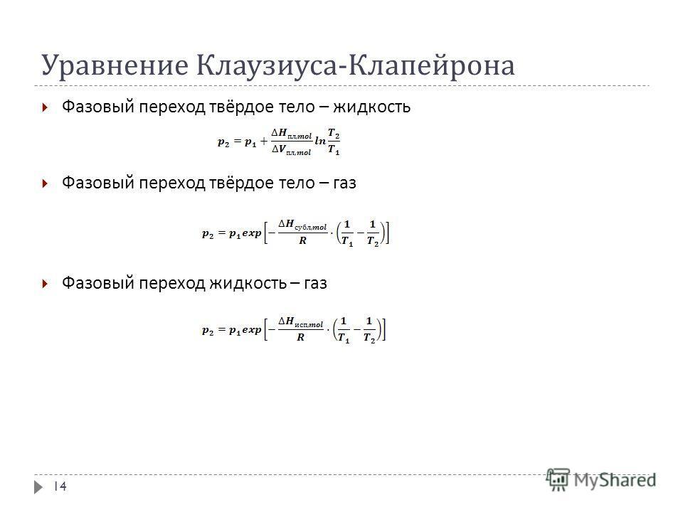 Уравнение Клаузиуса - Клапейрона Фазовый переход твёрдое тело – жидкость Фазовый переход твёрдое тело – газ Фазовый переход жидкость – газ 14