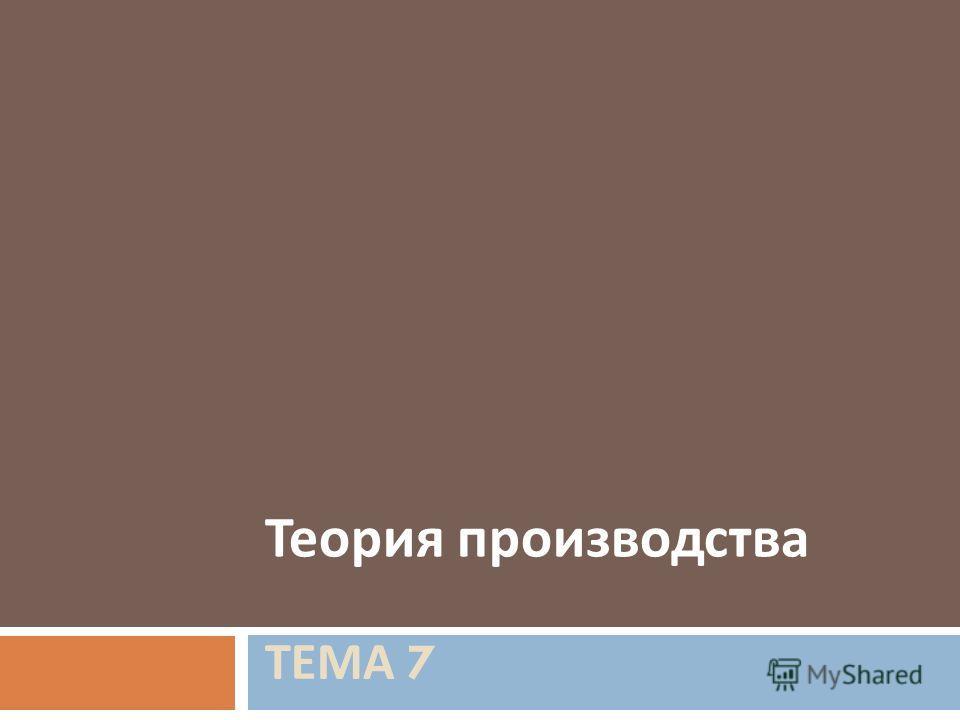 ТЕМА 7 Теория производства