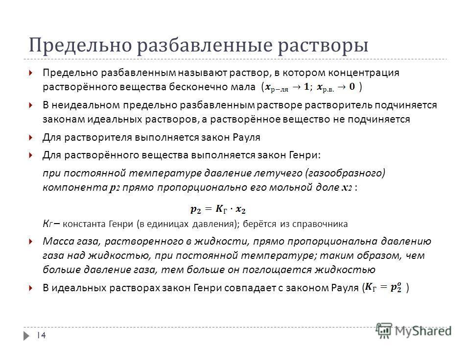 Предельно разбавленные растворы Предельно разбавленным называют раствор, в котором концентрация растворённого вещества бесконечно мала ( ) В неидеальном предельно разбавленным растворе растворитель подчиняется законам идеальных растворов, а растворён