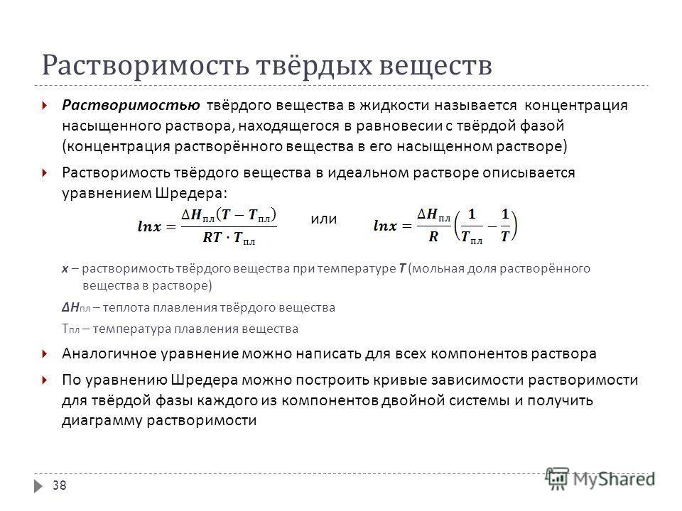 Растворимость твёрдых веществ Растворимостью твёрдого вещества в жидкости называется концентрация насыщенного раствора, находящегося в равновесии с твёрдой фазой ( концентрация растворённого вещества в его насыщенном растворе ) Растворимость твёрдого