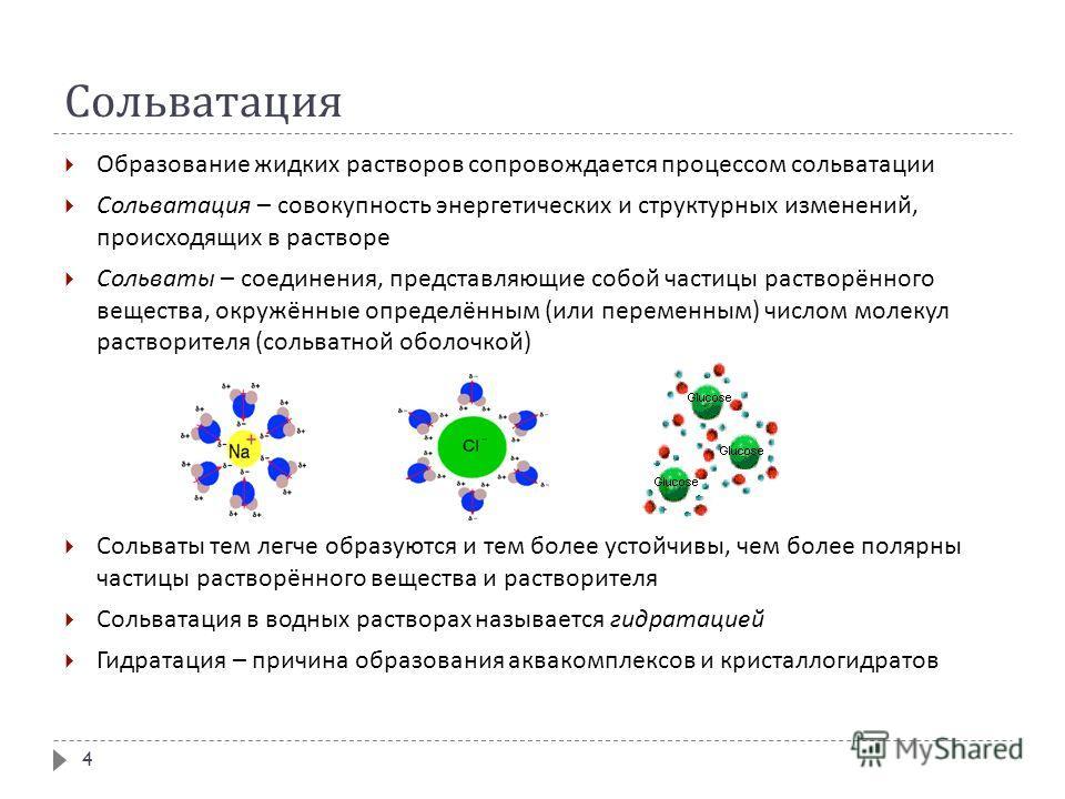 Сольватация Образование жидких растворов сопровождается процессом сольватации Сольватация – совокупность энергетических и структурных изменений, происходящих в растворе Сольваты – соединения, представляющие собой частицы растворённого вещества, окруж