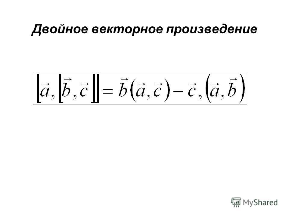 Двойное векторное произведение