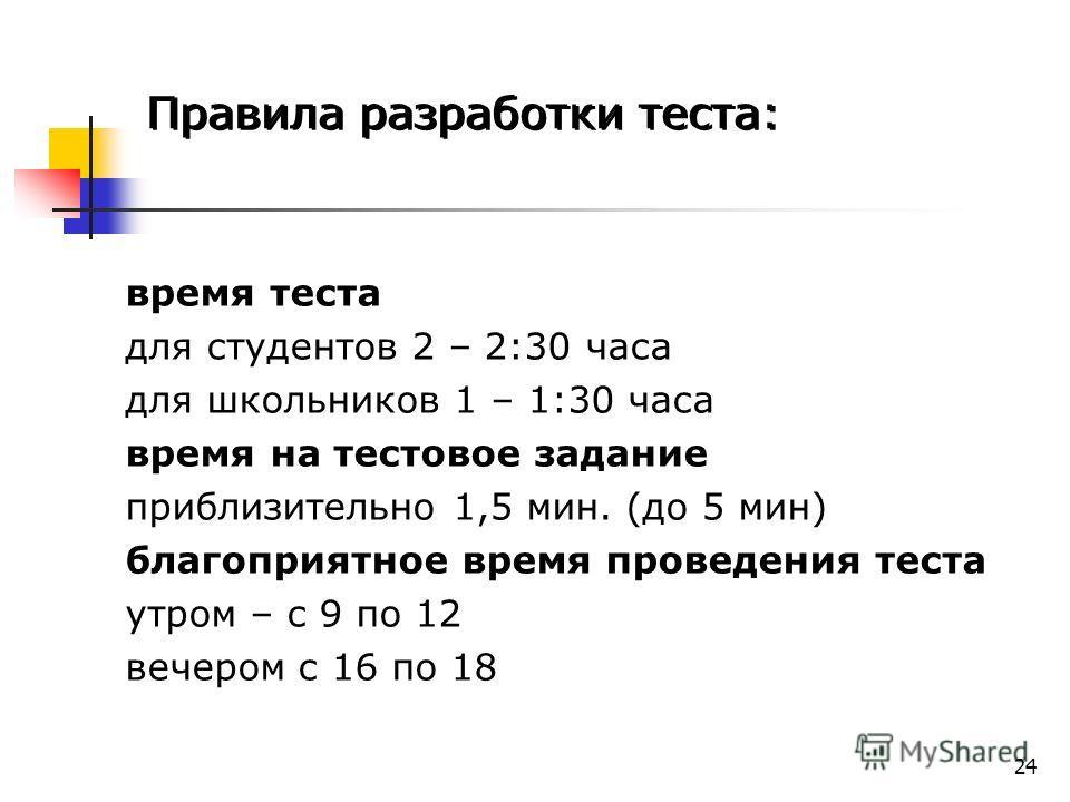 24 Правила разработки теста: время теста для студентов 2 – 2:30 часа для школьников 1 – 1:30 часа время на тестовое задание приблизительно 1,5 мин. (до 5 мин) благоприятное время проведения теста утром – с 9 по 12 вечером с 16 по 18