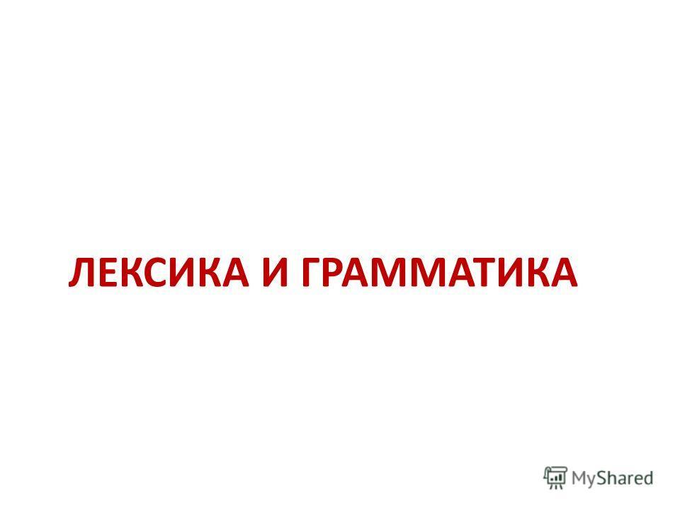 ЛЕКСИКА И ГРАММАТИКА