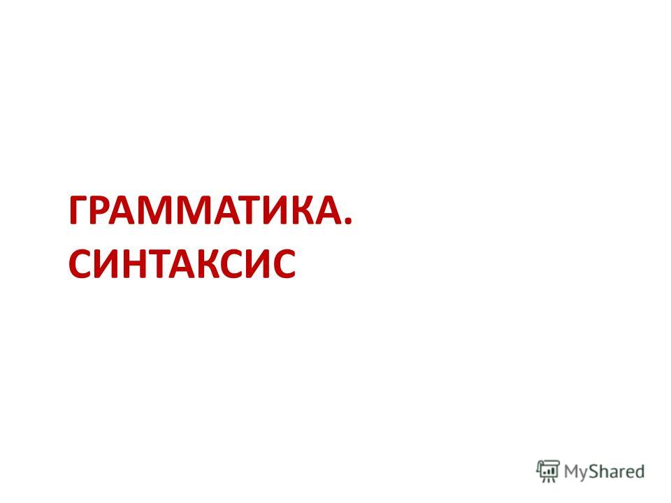 ГРАММАТИКА. СИНТАКСИС