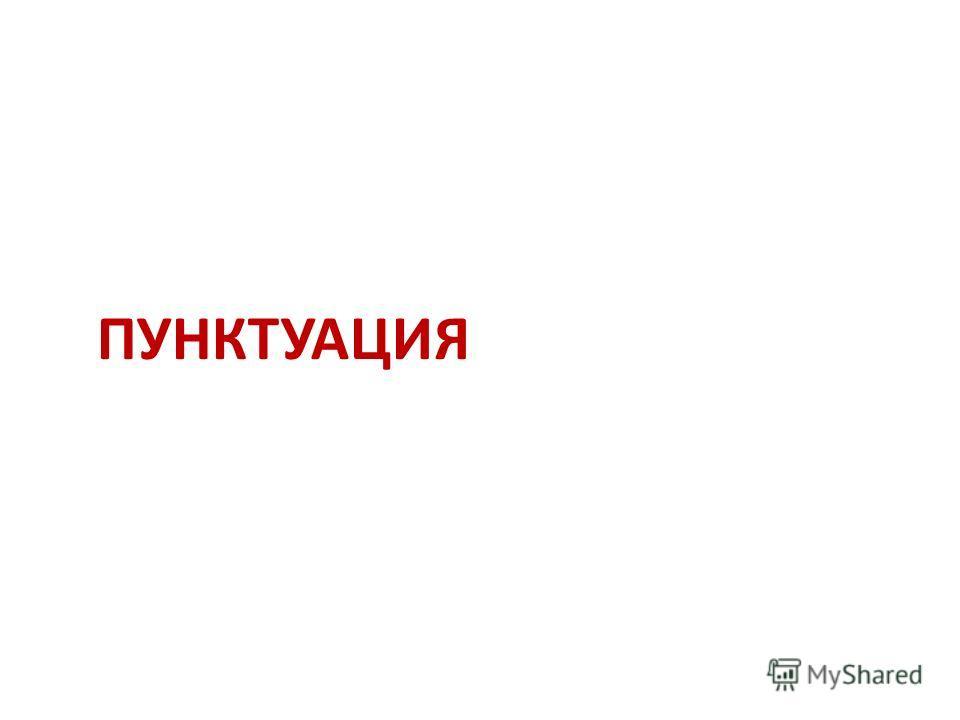 ПУНКТУАЦИЯ