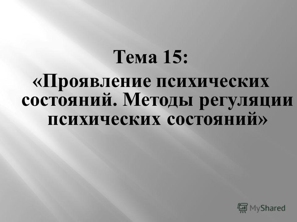 Тема 15: «Проявление психических состояний. Методы регуляции психических состояний»