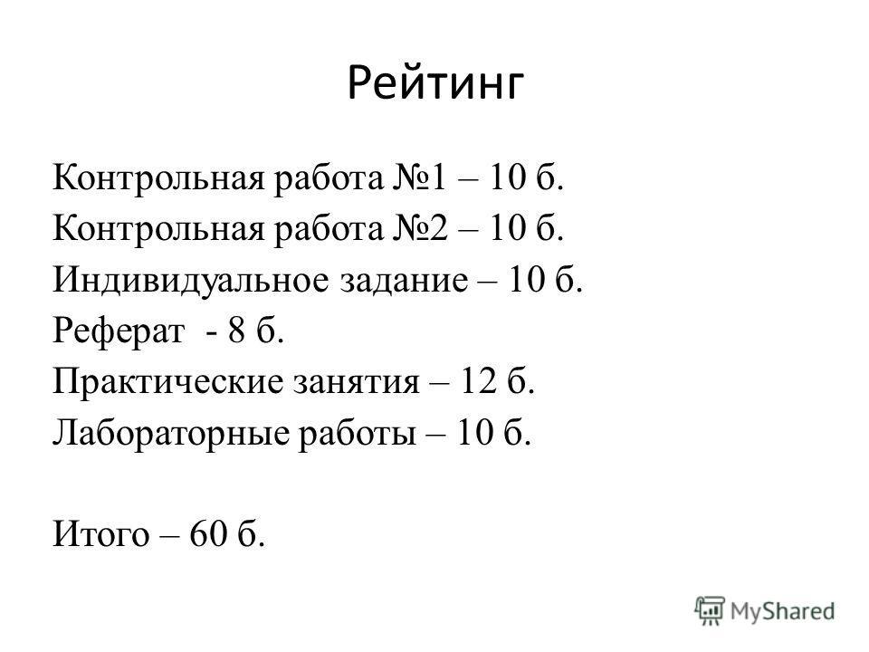 Реферат - 8 б.