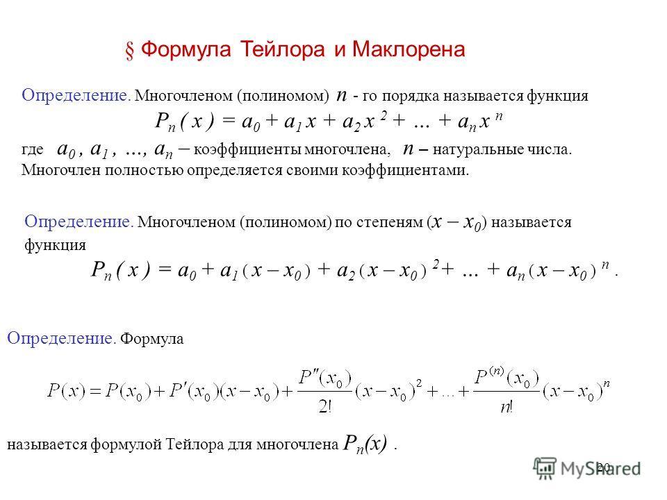 20 § Формула Тейлора и Маклорена Определение. Многочленом (полиномом) n - го порядка называется функция P n ( x ) = a 0 + a 1 x + a 2 x 2 + … + a n x n где a 0, a 1, …, a n – коэффициенты многочлена, n – натуральные числа. Многочлен полностью определ