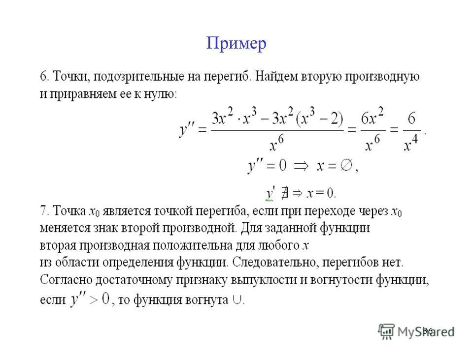 36 Пример