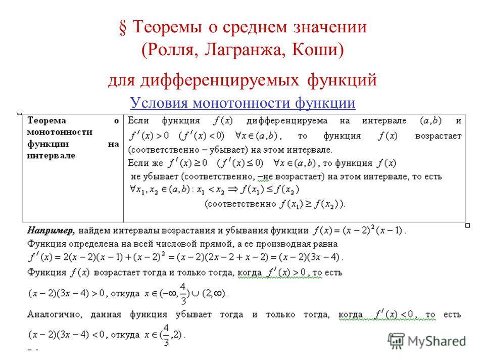 5 § Теоремы о среднем значении (Ролля, Лагранжа, Коши) для дифференцируемых функций Условия монотонности функции