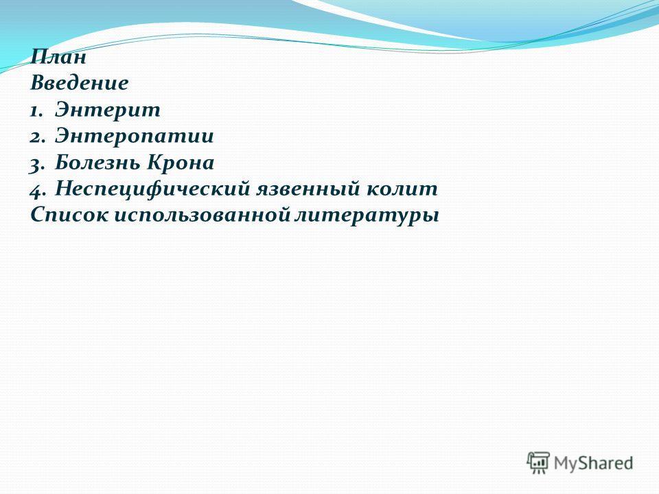 План Введение 1. Энтерит 2. Энтеропатии 3. Болезнь Крона 4. Неспецифический язвенный колит Список использованной литературы