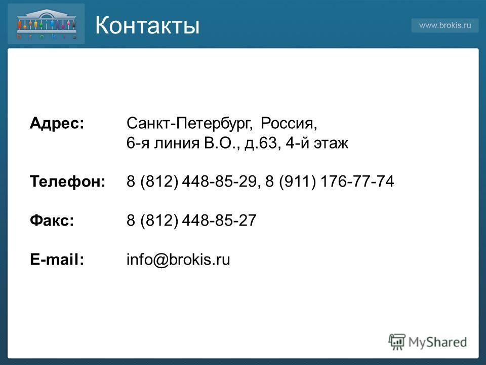 Контакты Адрес: Телефон: Факс: E-mail: Cанкт-Петербург, Россия, 6-я линия В.О., д.63, 4-й этаж 8 (812) 448-85-29, 8 (911) 176-77-74 8 (812) 448-85-27 info@brokis.ru