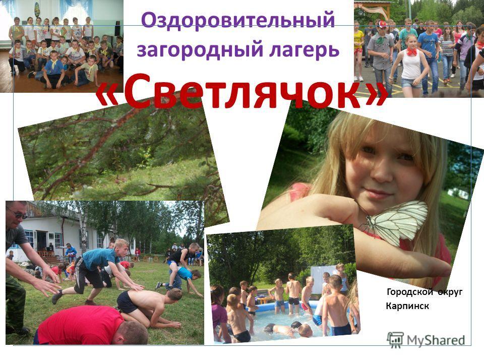 Оздоровительный загородный лагерь «Светлячок» Городской округ Карпинск