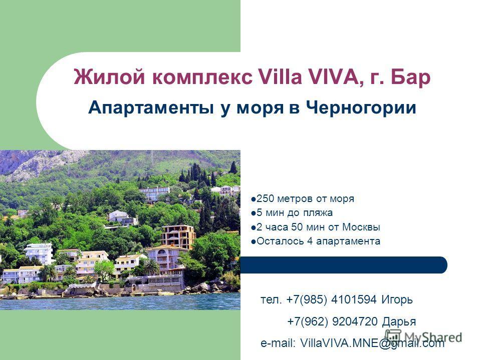 Жилой комплекс Villa VIVA, г. Бар Апартаменты у моря в Черногории 250 метров от моря 5 мин до пляжа 2 часа 50 мин от Москвы Осталось 4 апартамента тел. +7(985) 4101594 Игорь +7(962) 9204720 Дарья e-mail: VillaVIVA.MNE@gmail.com