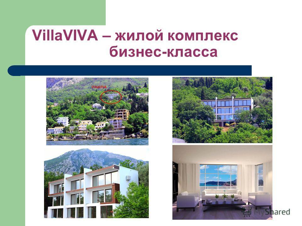 VillaVIVA – жилой комплекс бизнес-класса