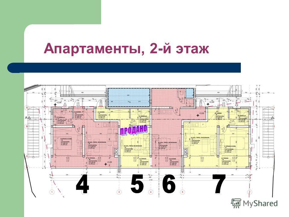 Апартаменты, 2-й этаж
