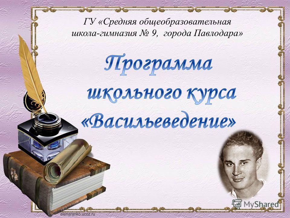 ГУ «Средняя общеобразовательная школа-гимназия 9, города Павлодара»