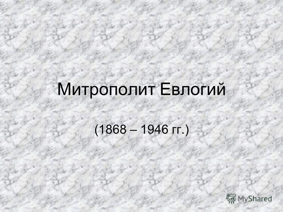 Митрополит Евлогий (1868 – 1946 гг.)