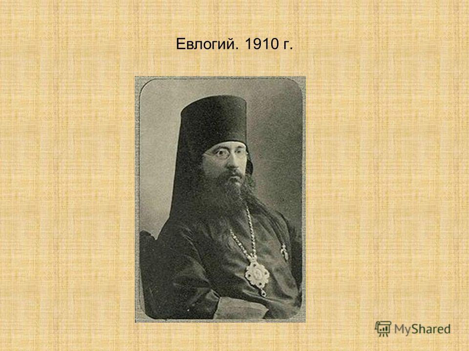 Евлогий. 1910 г.