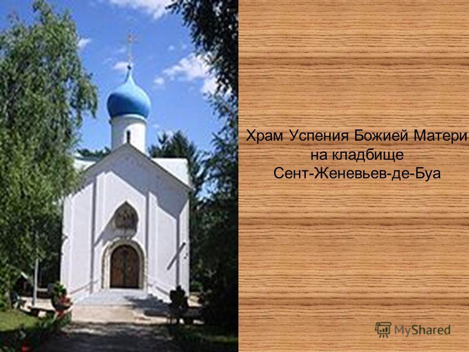 Храм Успения Божией Матери на кладбище Сент-Женевьев-де-Буа
