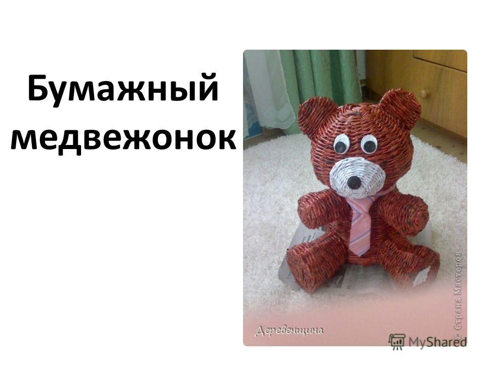 Бумажный медвежонок