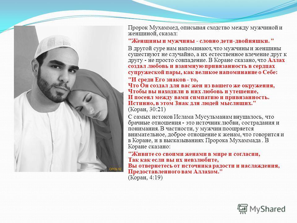 Пророк Мухаммед, описывая сходство между мужчиной и женщиной, сказал: