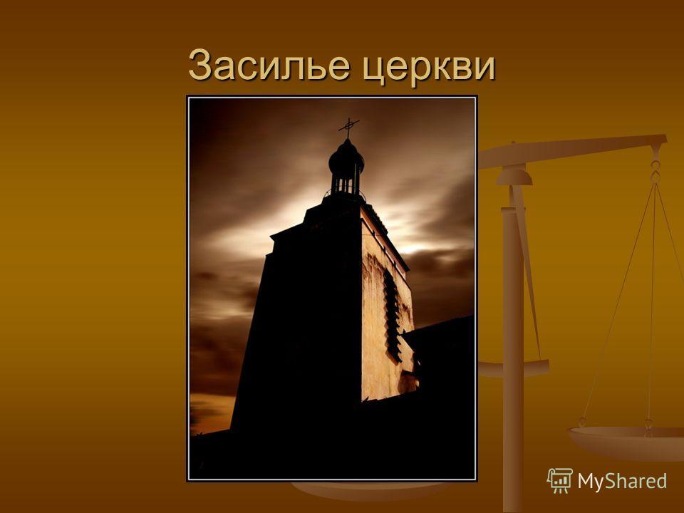 Засилье церкви