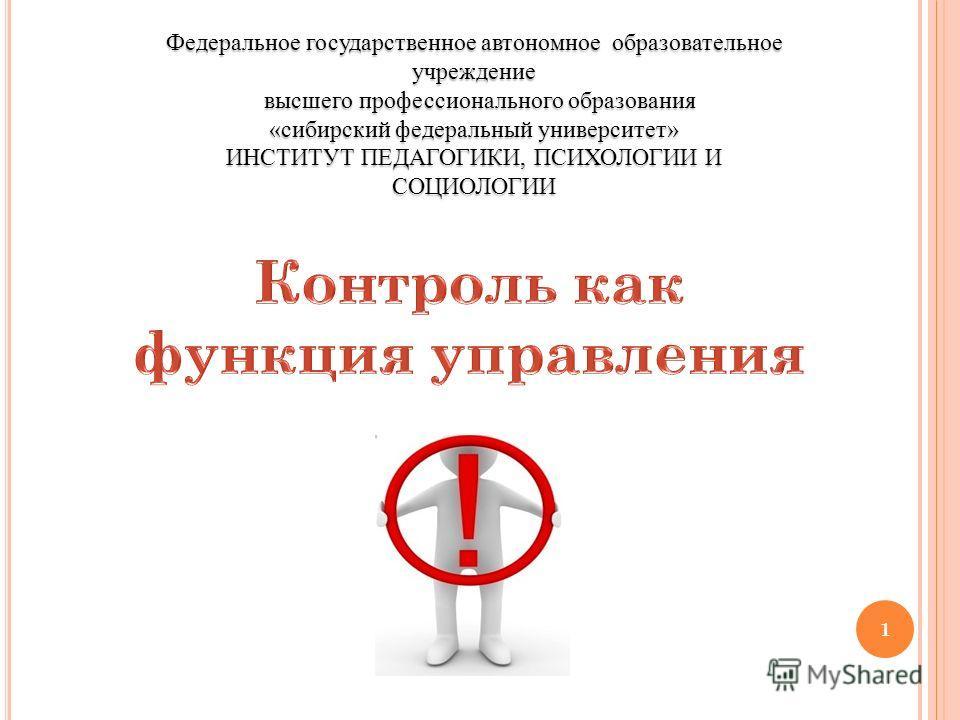 1 Федеральное государственное автономное образовательное учреждение высшего профессионального образования «сибирский федеральный университет» ИНСТИТУТ ПЕДАГОГИКИ, ПСИХОЛОГИИ И СОЦИОЛОГИИ