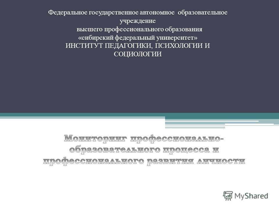 Федеральное государственное автономное образовательное учреждение высшего профессионального образования «сибирский федеральный университет» ИНСТИТУТ ПЕДАГОГИКИ, ПСИХОЛОГИИ И СОЦИОЛОГИИ