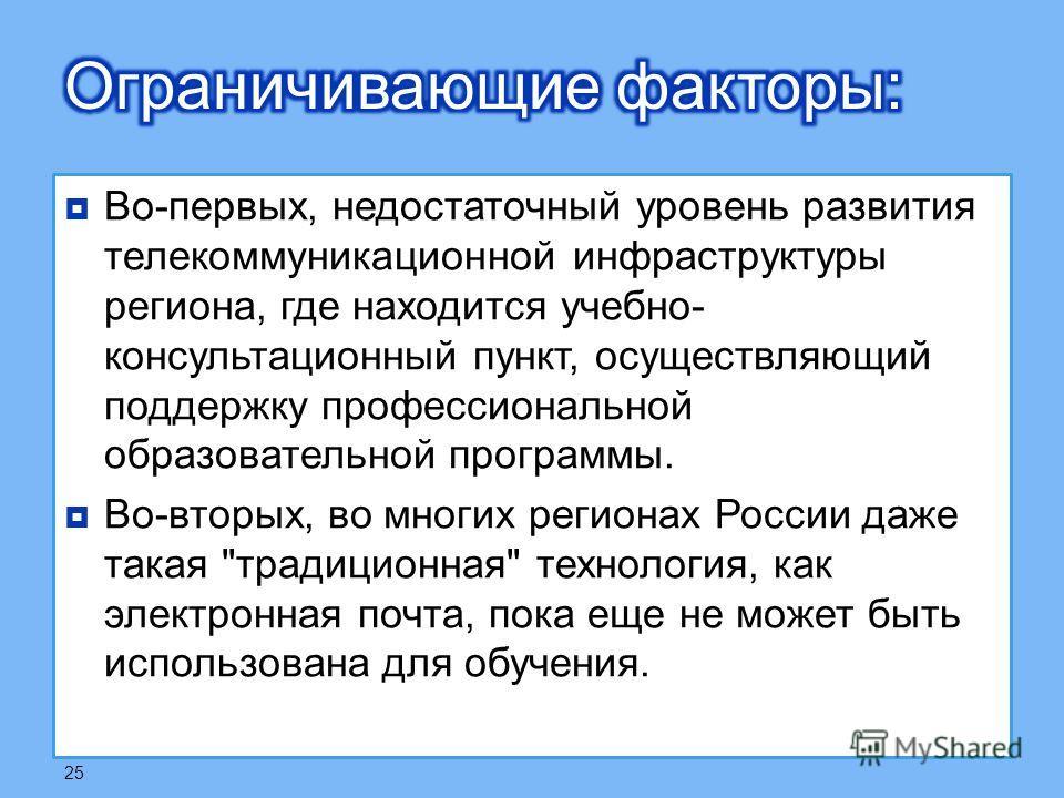 25 Во - первых, недостаточный уровень развития телекоммуникационной инфраструктуры региона, где находится учебно - консультационный пункт, осуществляющий поддержку профессиональной образовательной программы. Во - вторых, во многих регионах России даж