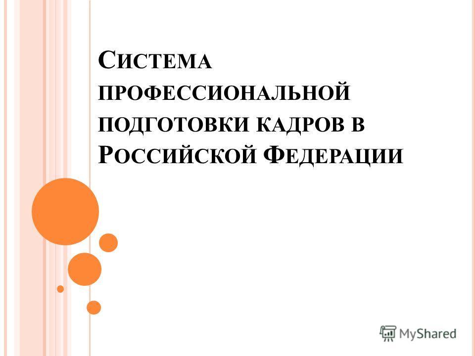 С ИСТЕМА ПРОФЕССИОНАЛЬНОЙ ПОДГОТОВКИ КАДРОВ В Р ОССИЙСКОЙ Ф ЕДЕРАЦИИ