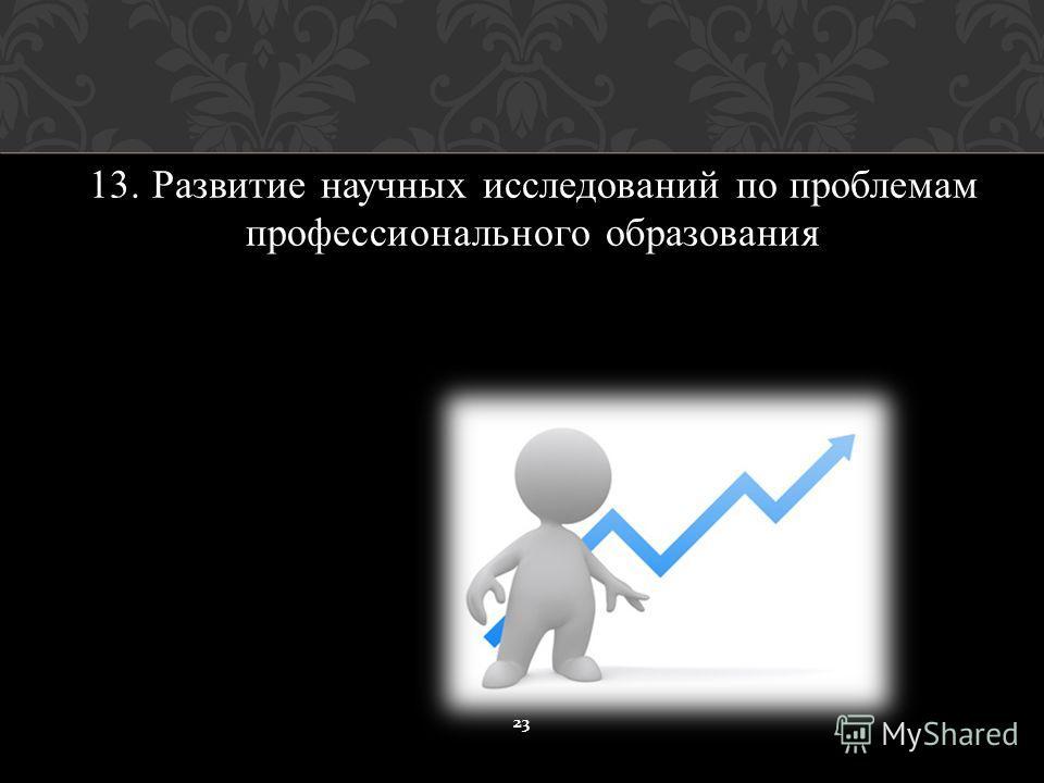 13. Развитие научных исследований по проблемам профессионального образования 23