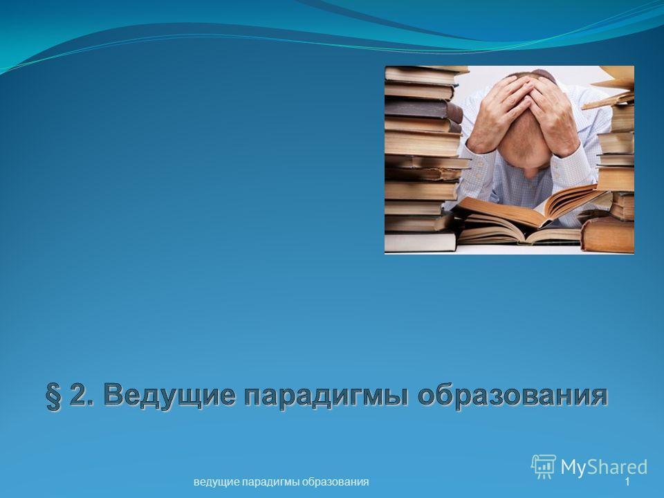 ведущие парадигмы образования 1