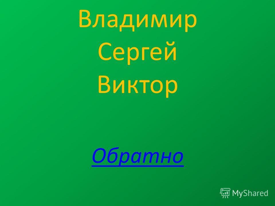 Владимир Сергей Виктор Обратно