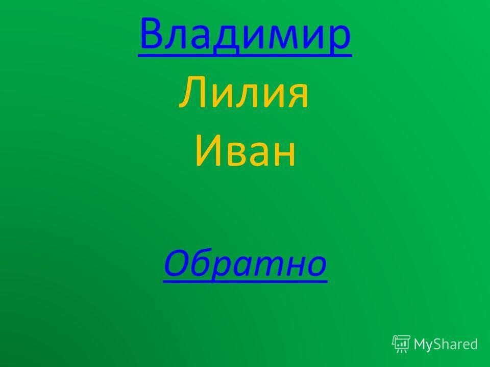 Владимир Лилия Иван Обратно