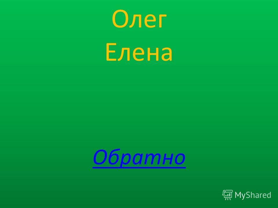 Олег Елена Обратно